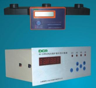 BY/J系列过电压保护器计数器